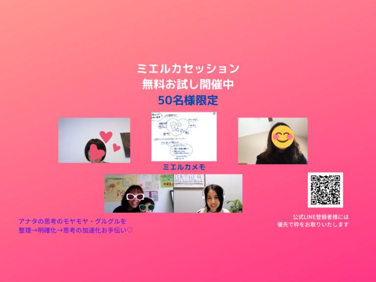 ミエルカ・コーチング ミニセッショ開催中 (45分無料・50名限定)